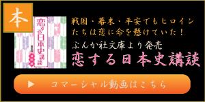 恋する日本史講談